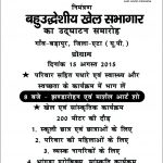 Pamphlet - Black Belt World - Etah, UP